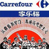 Carrefour Chine propagande