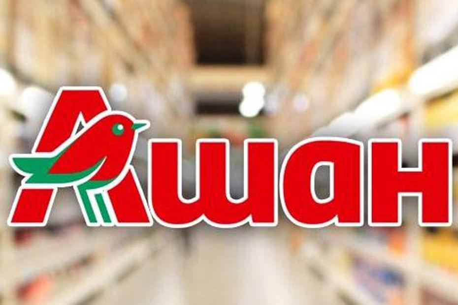 Auchan va doubler son parc en ukraine for Email auchan