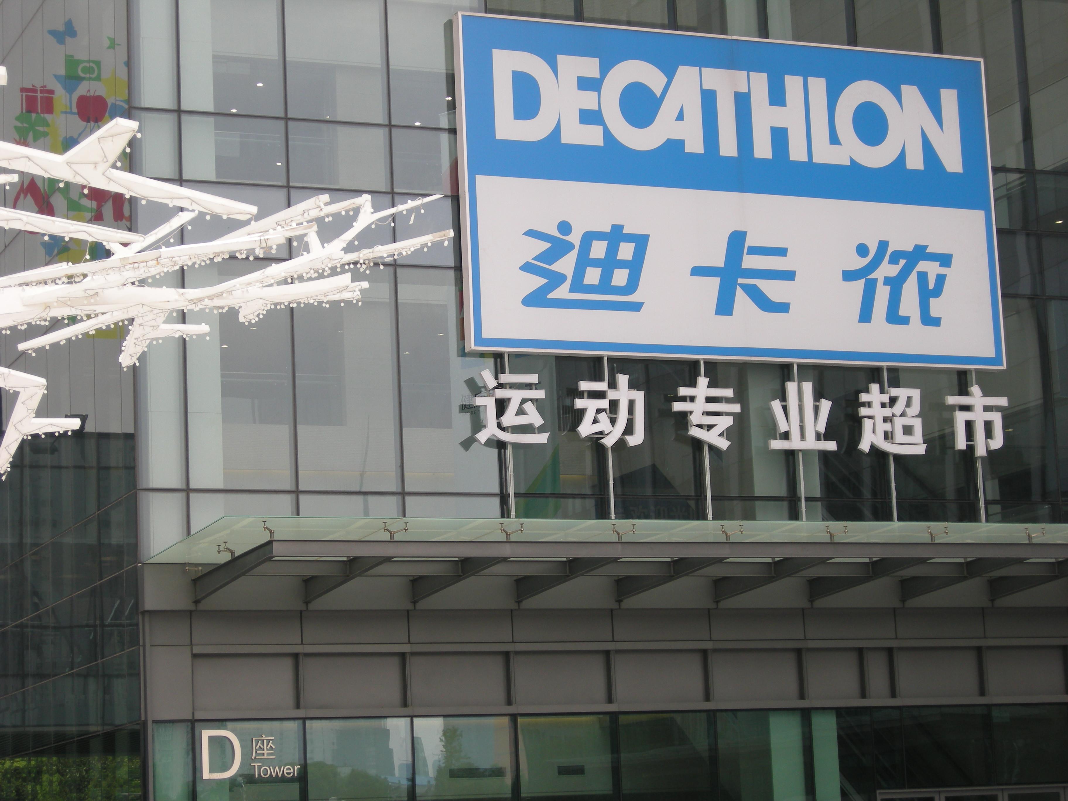 Découvrez un concept de vente cross-canal: Décathlon